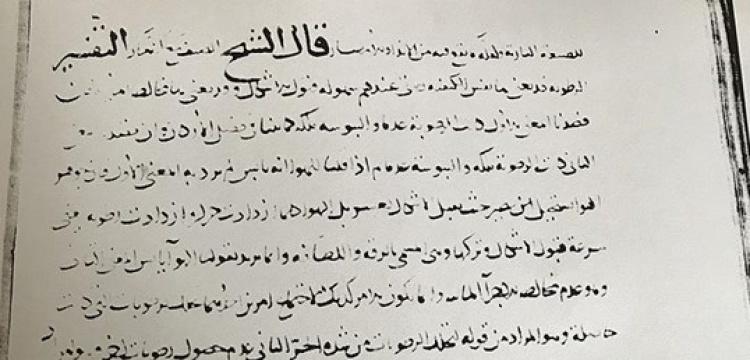 Konya'dan çalınan yazma eserin satışı engellendi