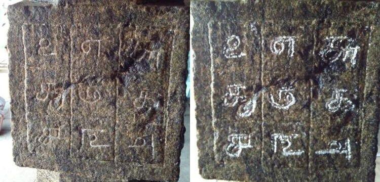 Hindistan'da bir tapınakta 300 yıllık sihirli kare bulundu