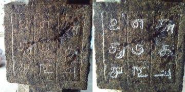 Hindistanda bir tapınakta 300 yıllık sihirli kare bulundu