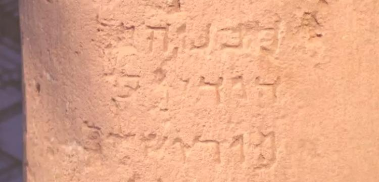 İsrail'de 10 ay önce bulunan 'Kudüs' yazılı en eski yazıt sergilendi