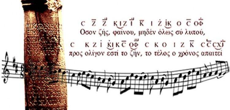 Seikilos Epitaph Kuşadası'ndaki tarihi kervansarayda seslendirilecek