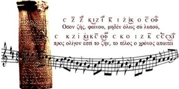 Seikilos Epitaph Kuşadasındaki tarihi kervansarayda seslendirilecek