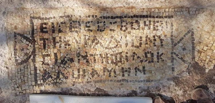 The inscription unearthed in Israel: Only God help the beautiful property of Master Adios, amen