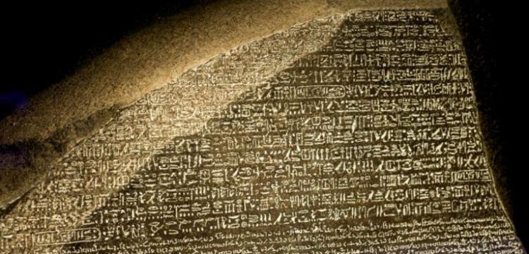 Rosetta Taşı 220 yıl önce bugün keşfedilmişti