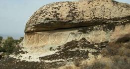 Aydında bulunan Gerga Antik Kentinde kazı çalışmaları başlatıldı